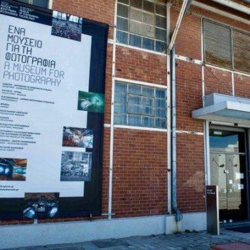Het fotografie-museum van Thessaloniki