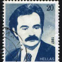 Foto: postzegel met beeltenis Alékos Panagoúlis. Bericht: Het vergeten spoor van Alékos Panagoúlis. www.andergriekenland.nl